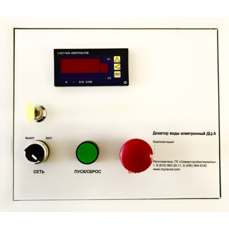 Система дозирования воды ДЦ-5